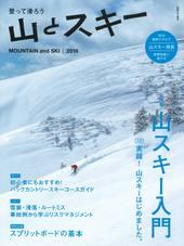 山とスキー 2018 「山スキー入門」「山スキー用具の種類と選び方」「山スキーの歩き方」