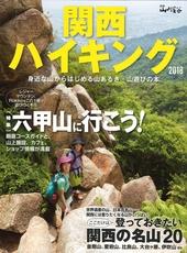 関西ハイキング2018 関西圏のハイキング情報はこの1冊にお任せ!