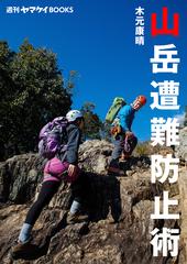 週刊ヤマケイBOOKS 山岳遭難防止術 登山ガイドが実体験から遭難防止を考える