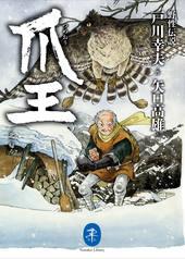 野生伝説 爪王・北へ帰る 作:戸川幸夫 画:矢口高雄