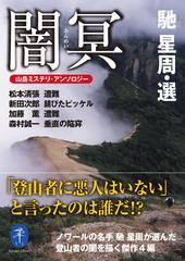 闇冥 山岳ミステリ・アンソロジー