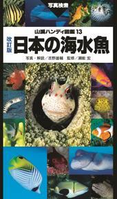 山溪ハンディ図鑑改訂版 日本の海水魚