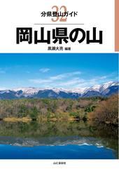 分県登山ガイド 32 岡山県の山