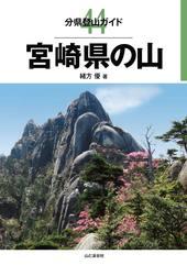 分県登山ガイド 44 宮崎県の山
