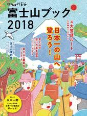 富士山ブック 2018 [雑誌]