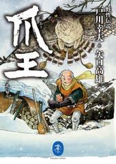 ヤマケイ文庫 野性伝説 爪王/北へ帰る