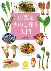 ヤマケイ文庫 山菜&きのこ採り入門 見分け方とおいしく食べるコツ