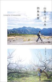 山登り12ヵ月