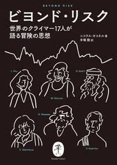 ヤマケイ文庫 ビヨンド・リスク 世界のクライマー17人が語る冒険の思想