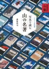 萩原編集長の山塾 写真で読む山の名著 ヤマケイ文庫50選