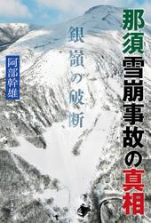那須雪崩事故の真相―銀嶺の破断