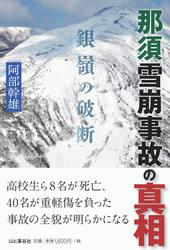銀嶺の破断 那須雪崩事故の検証