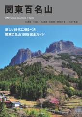 関東百名山