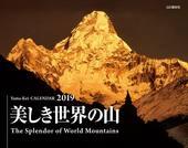 カレンダー2019 美しき世界の山