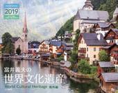 カレンダー2019 富井義夫の世界文化遺産 海外編