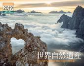 カレンダー2019 世界自然遺産 海外編