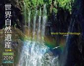 カレンダー2019 世界自然遺産 日本編