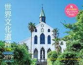 カレンダー2019 世界文化遺産 日本編