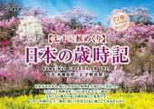 カレンダー2019 七十二候めくり 日本の歳時記