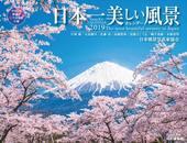 カレンダー2019 日本一美しい風景カレンダー