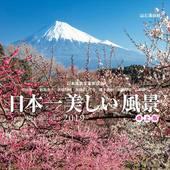 カレンダー2019 日本一美しい風景 卓上版