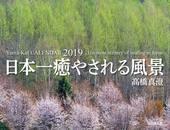 カレンダー2019 高橋真澄 日本一癒やされる風景