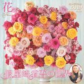 カレンダー2019 假屋崎省吾の世界 花