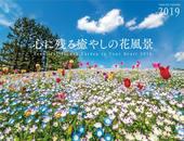 カレンダー2019 心に残る癒やしの花風景 Beautiful flower Garden in Your Heart