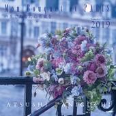 カレンダー2019 Mon Bouquet et PARIS パリであなたの花束を