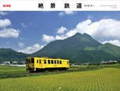 カレンダー2019 絶景鉄道