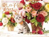 カレンダー2019 愛しの子猫とフラワー Cats & Flower