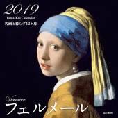 カレンダー2019 名画と暮らす12ヶ月 フェルメール