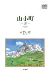 山小町-妻-  YAMAKEI CREATIVE SELECTION Frontier Books