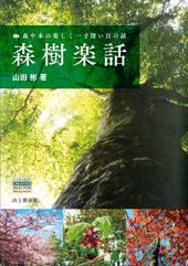 森樹楽話-森や木の楽しく一寸深い百の話-