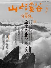 山と溪谷 2018年7月号 創刊999号記念特別編集「旅する北アルプス 大自然、登山史、山小屋と登山道。この夏、日本の登山の源流を歩く山旅へ」「999号の歴史 北アルプスバックナンバー公開」「南アルプスの歩き方」