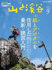 山と溪谷 2018年9月号「紙とデジタルを活用した、最新読図入門」「山と溪谷と、食欲と私」「綴じ込み付録 登山が変わる!地図読みドリル2018」