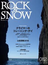 ROCK & SNOW 082 冬号 2018