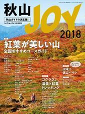 秋山JOY2018 秋山ガイドの決定版。紅葉に燃える秋の山へ! 全国おすすめコースガイド。 ワンダーフォーゲル10月号増刊