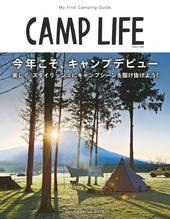 CAMP LIFE Spring Issue 2018 今年こそキャンプデビュー!楽しくスタイリッシュにキャンプシーンを駆け抜けよう!