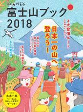富士山ブック2018「日本一の山へ登ろう!」4大登頂ルート&お鉢巡りガイド 富士山登山情報のバイブル!