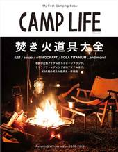 CAMP LIFE 2018 Autumn&Winte Issue 2018-2019 焚き火道具大全
