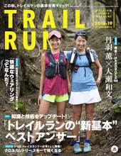 マウンテンスポーツマガジン VOL.12 トレイルラン 2018-2019 AUTUMN/WINTER