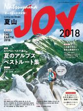 ワンダーフォーゲル 7月号 増刊 夏山JOY2018 [雑誌]