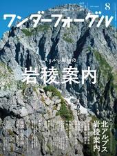 ワンダーフォーゲル 2018年 8月号 [雑誌]