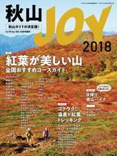 ワンダーフォーゲル 2018年 10月号 増刊 秋山JOY2018