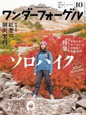 ワンダーフォーゲル 2018年 10月号 [雑誌]
