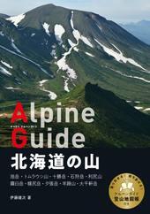 ヤマケイアルペンガイド 北海道の山