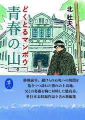 ヤマケイ文庫 どくとるマンボウ青春の山