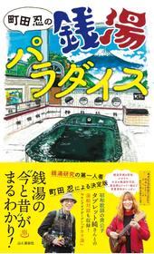 町田忍の銭湯パラダイス