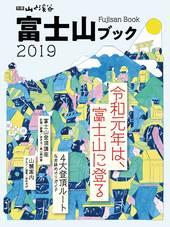 富士山ブック 2019 [雑誌]